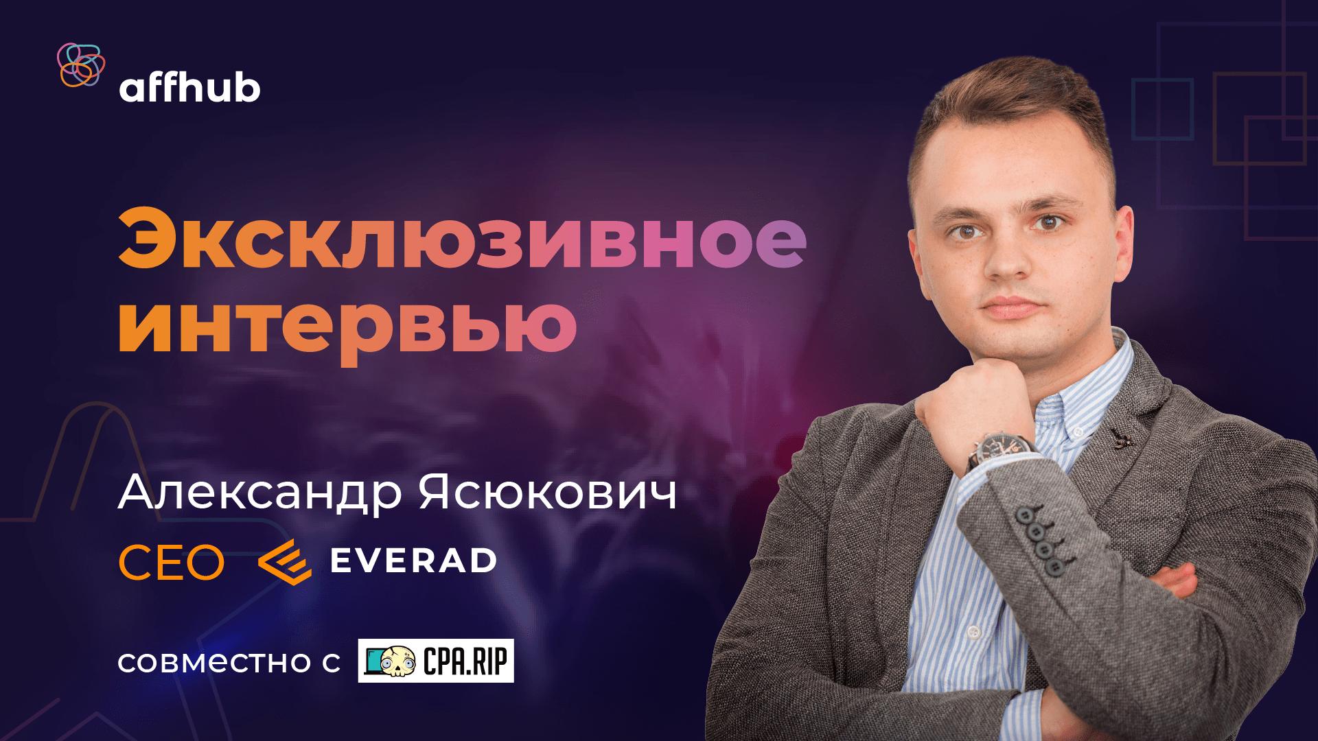 Александр Ясюкович
