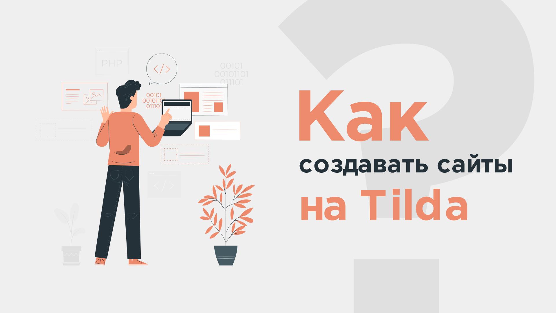 Как создавать сайты на Tilde