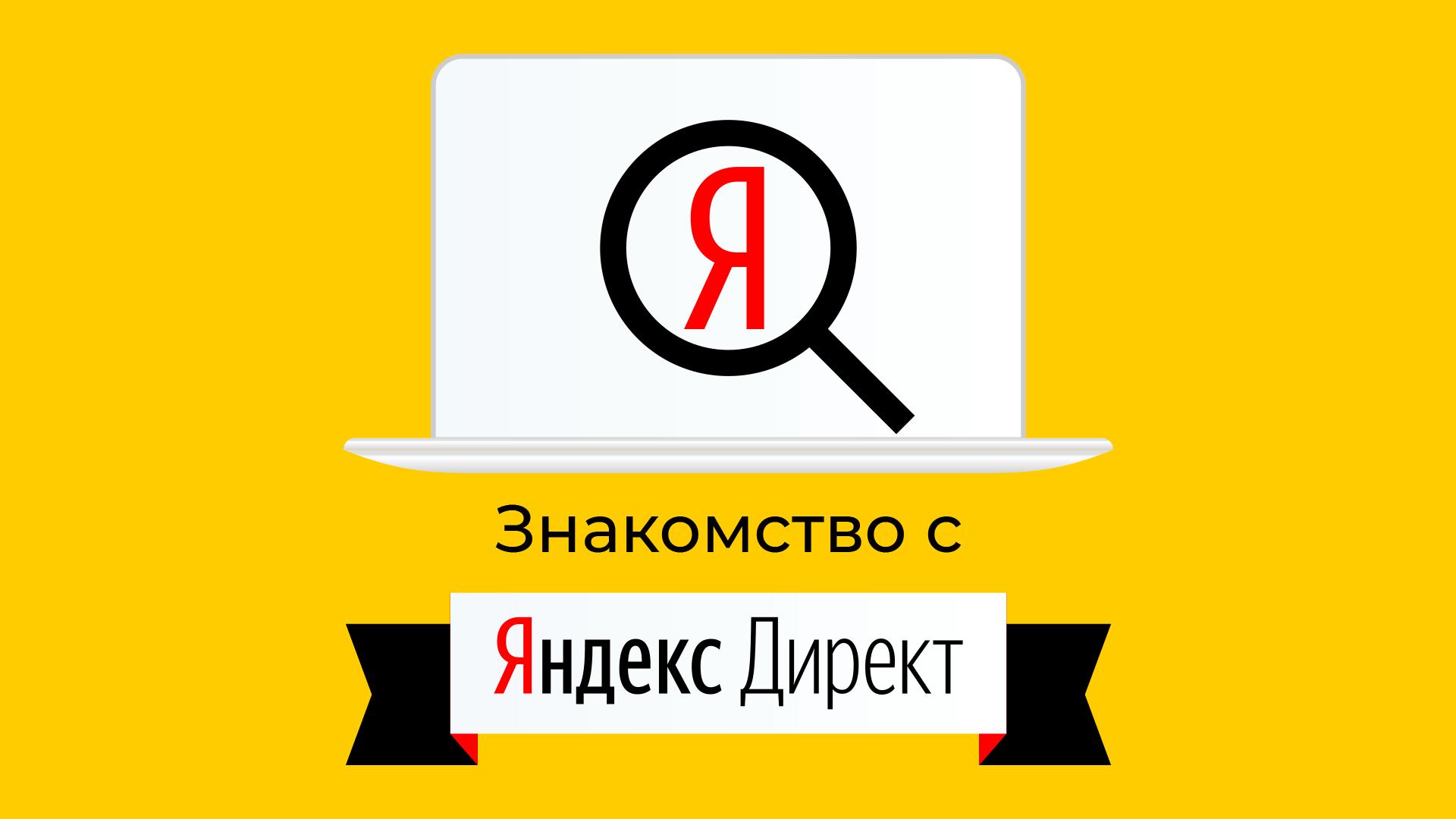 Яндекс Директ в арбитраже трафика